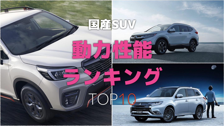【走りがいい】 国産SUV動力性能ランキングTOP10! [2018年版]