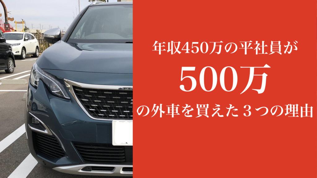 プジョー 新型5008 GT BlueHDi納車されました! 値段やオプションや選んだ決め手、気になる実燃費も紹介します!