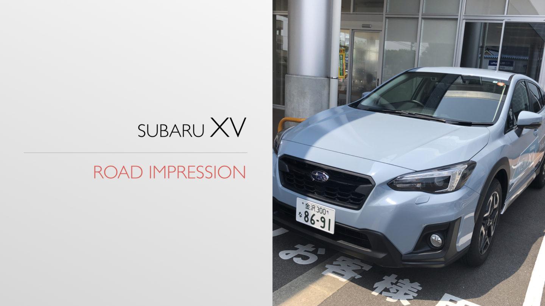 【試乗+採点評価】XV 2.0i-S / SUBARU「コストパフォーマンスは最強?」