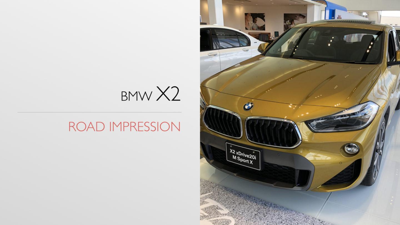 【試乗+採点評価】X2 xDrive20i / BMW「スポーティでスタイリッシュなコンパクトSUV」