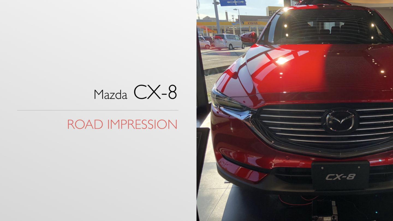【試乗+採点評価】CX-8 XD / MAZDA「マツダの本気を感じる7人乗りSUV」
