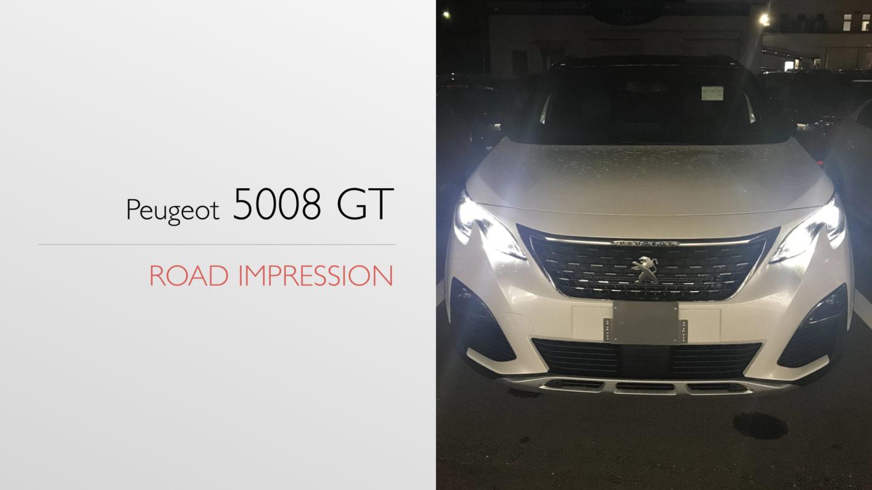 【マニア試乗記】プジョー 新型5008(GT BlueHDi)を採点評価! 筆者も購入予定!しなやかな乗り味の7シーター! [動画あり]