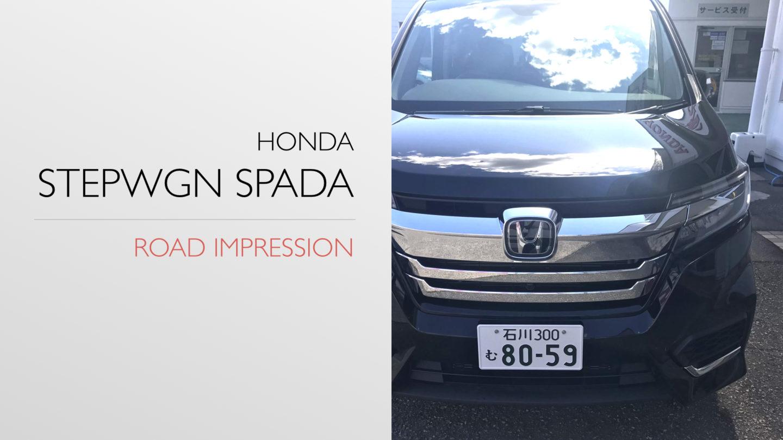 【試乗+採点評価】ステップワゴンスパーダ ハイブリッド G・EX / HONDA「渋滞追従ACCも体験!」