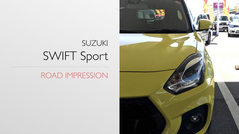 【試乗+採点評価】スイフトスポーツ(6MT) / SUZUKI「1tを切った重量と1.4Lターボの実力はいかに!?」