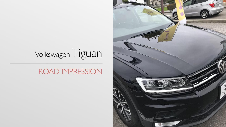 【試乗+採点評価】ティグアン TSI / Volkswagen「抜群の剛性の高さを感じさせる正統派SUV」