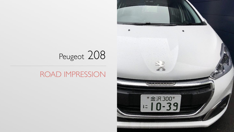 【マニア試乗記】プジョー 208を採点評価! おしゃれで楽しいフランス車らしい車!