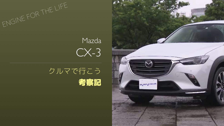 試乗マニアによる「クルマでいこう」考察 <マツダ CX-3(2018)>