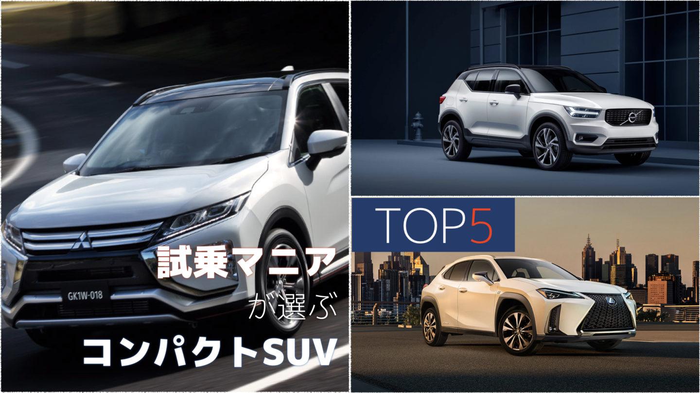 試乗マニアが選ぶコンパクトSUV 超おすすめ5台 (国産&外車)【2018年版】