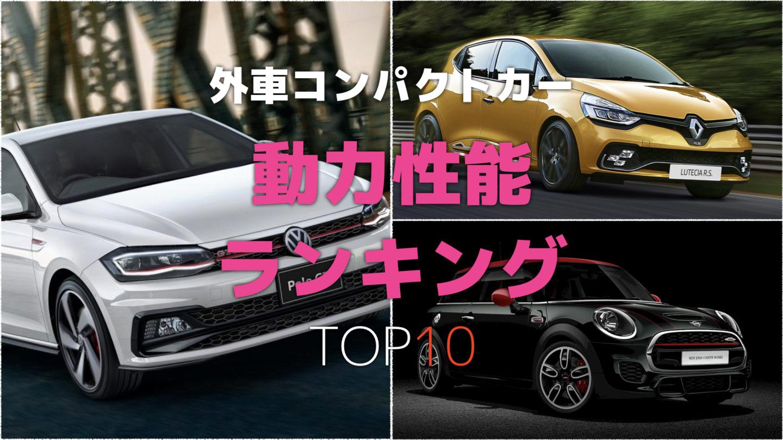 【走りがいい】外車コンパクトカー(Aセグ/Bセグ)動力性能ランキングTOP10! [2018年版]