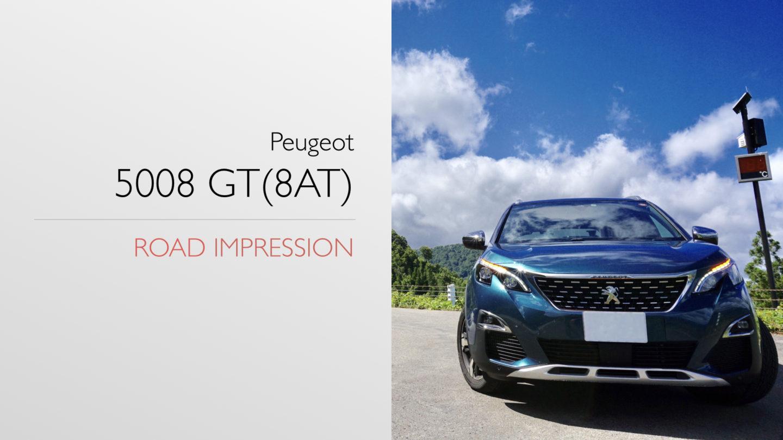 【試乗+採点評価】5008 GT BlueHDi(8AT) / Peugeot「旧5008ユーザーから見た8ATの良さ」