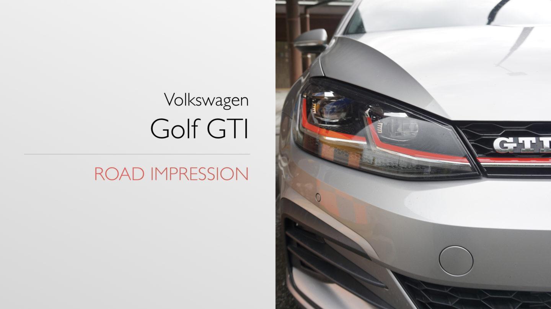 【試乗+採点評価】ゴルフ GTI / Volkswagen 「GTIってこんな楽しいのかよ」