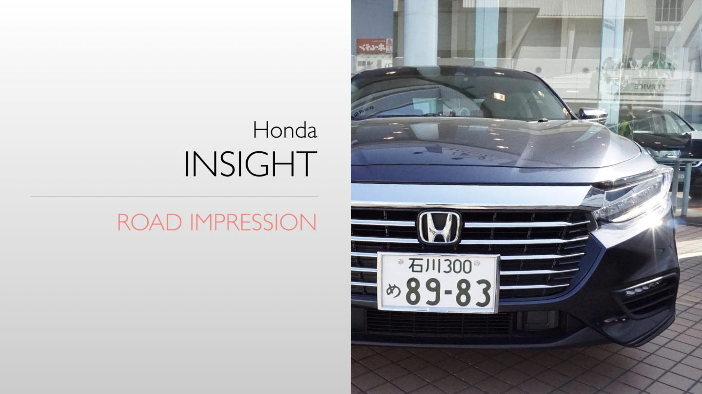 【試乗+採点評価】インサイト EX / HONDA 「スーパー優等生セダン現る」