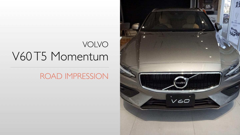 【試乗+採点評価】V60 T5 Momeutum / VOLVO 「高速試乗で見えたやんちゃさ」
