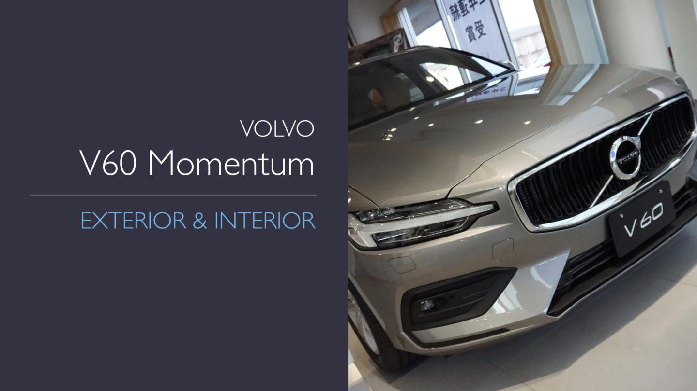 【写真集】V60 Momentum / VOLVO 内外装を徹底チェック「VOLVOすげぇ」