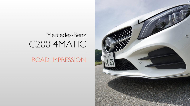 【試乗+採点評価】C200 4MATIC / Mercedes-Benz 「1日試乗で見えてきた凄み」