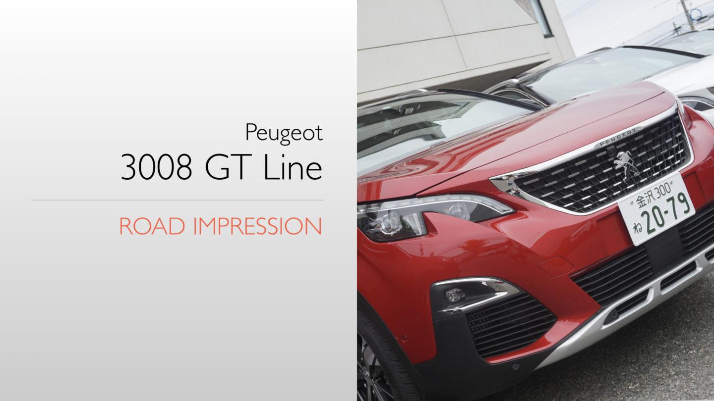 【試乗+採点評価】3008 GT Line (180PS/8AT) / Peugeot 「進化した1.6L PureTechは最高すぎる」