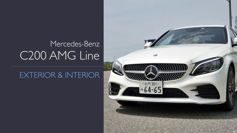 【写真集】C200 AVANTGARED AMGライン / Mercedes-Benz 内外装を徹底チェック!