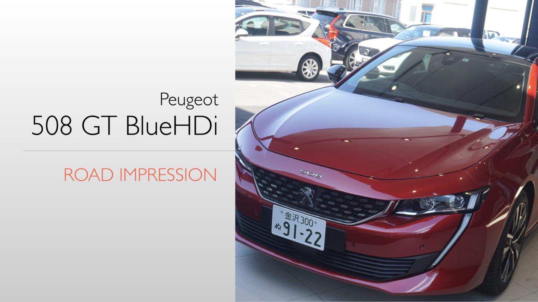 【試乗+採点評価】508 GT BlueHDi / Peugeot 「気持ちよさしかありません」