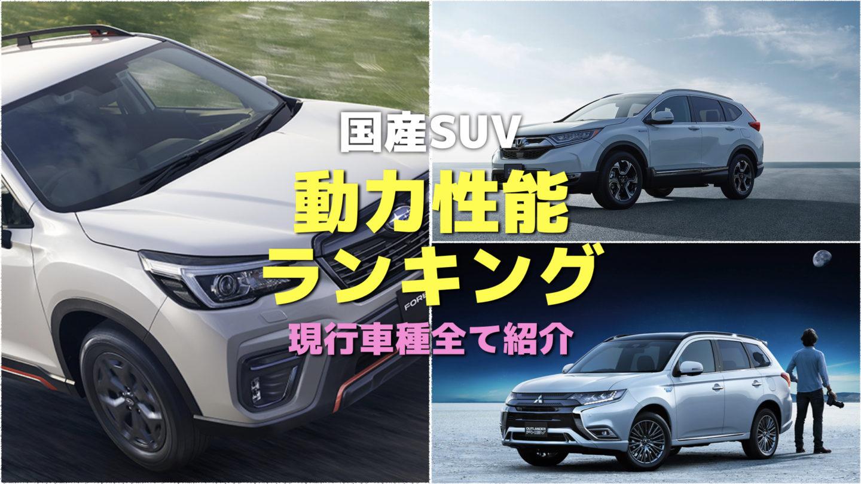 【速いは正義】 国産SUV動力性能ランキングTOP15! 【2020年版】