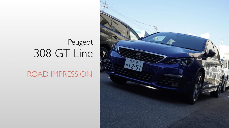 【試乗+採点評価】プジョー308 GT Line 1.2L/8AT「やっぱりこの車はすごい」