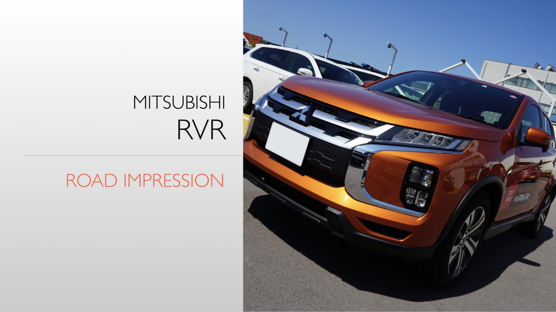 【試乗+採点評価】三菱 RVR「顔もいいけど走りはもっといい」