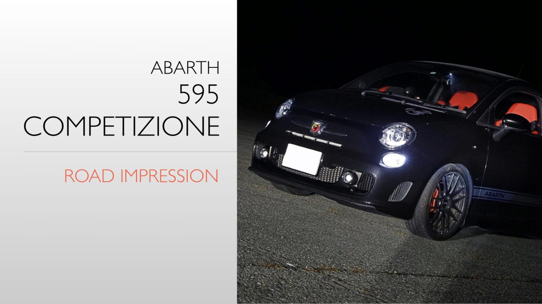 【試乗+採点評価】アバルト595コンペティツィオーネに乗せてもらいました!【特別編】
