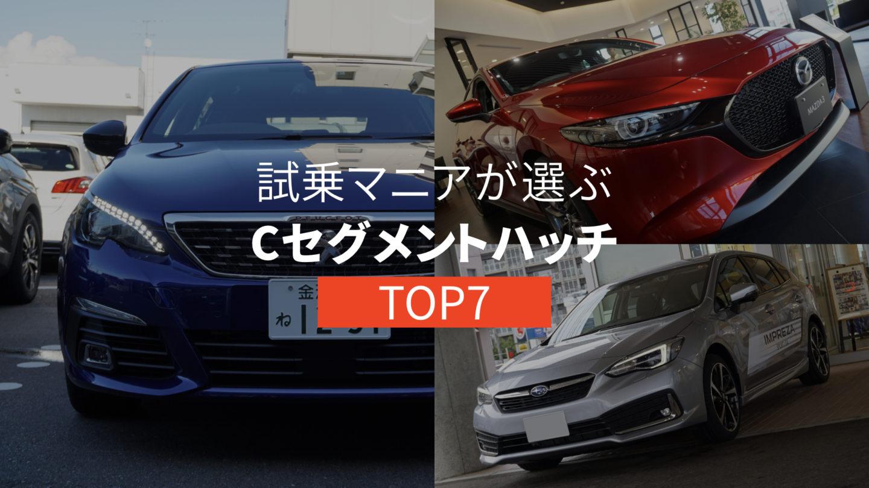 """試乗マニアが選ぶ""""Cセグメントハッチバック"""" 超おすすめ7台【2021年版】"""