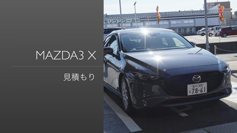 【購入検討記】MAZDA3 X PROACTIVE Touring【見積もり 月々4.2万円】