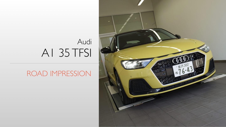【試乗+採点評価】Audi A1 35 TFSI advanced「高いけど走りは抜群」