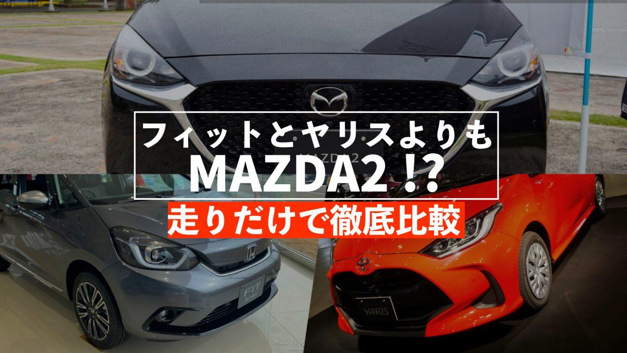 【走りで比較】フィットとヤリスよりもMAZDA2!? 一番楽しいコンパクトカーはどれ!?