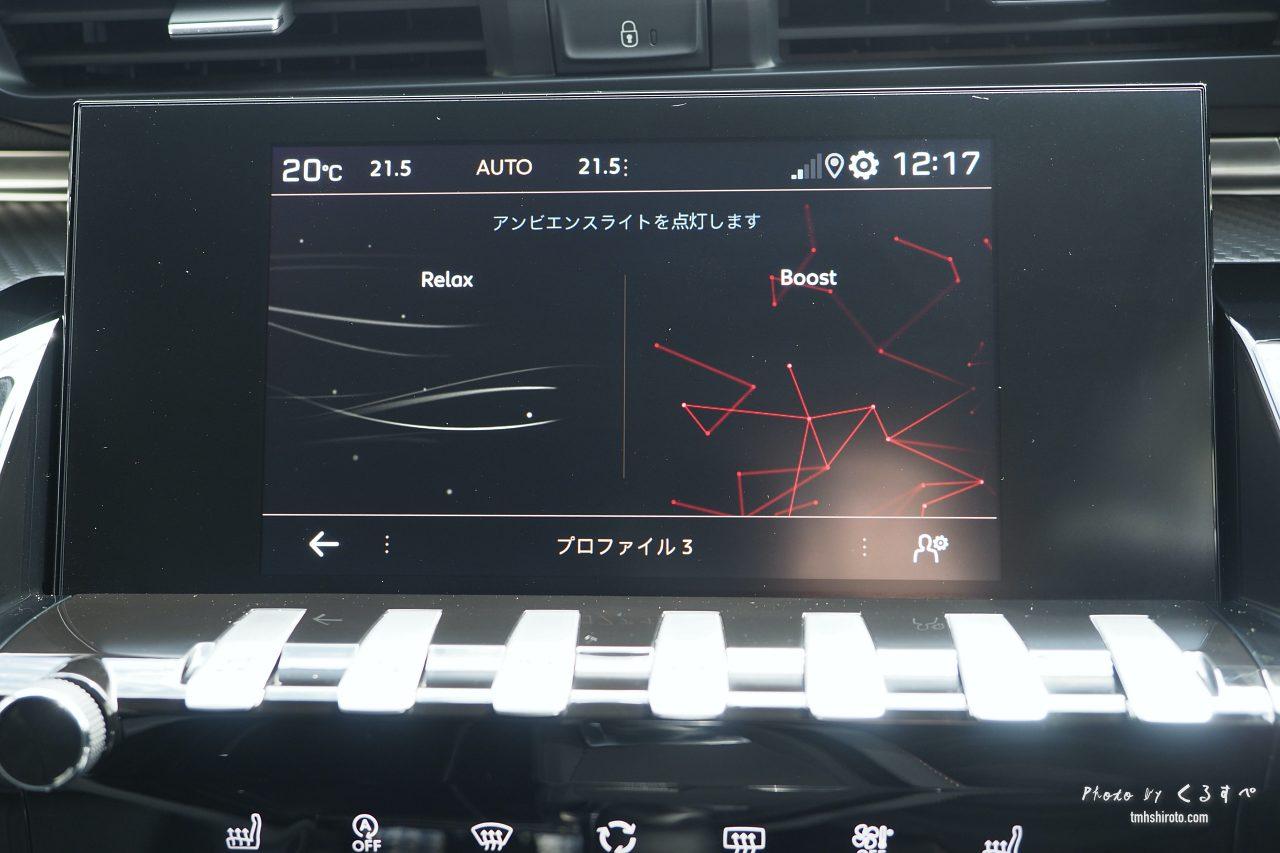 508SW GT Lineのi-Cockpitアンプリファイ設定画面