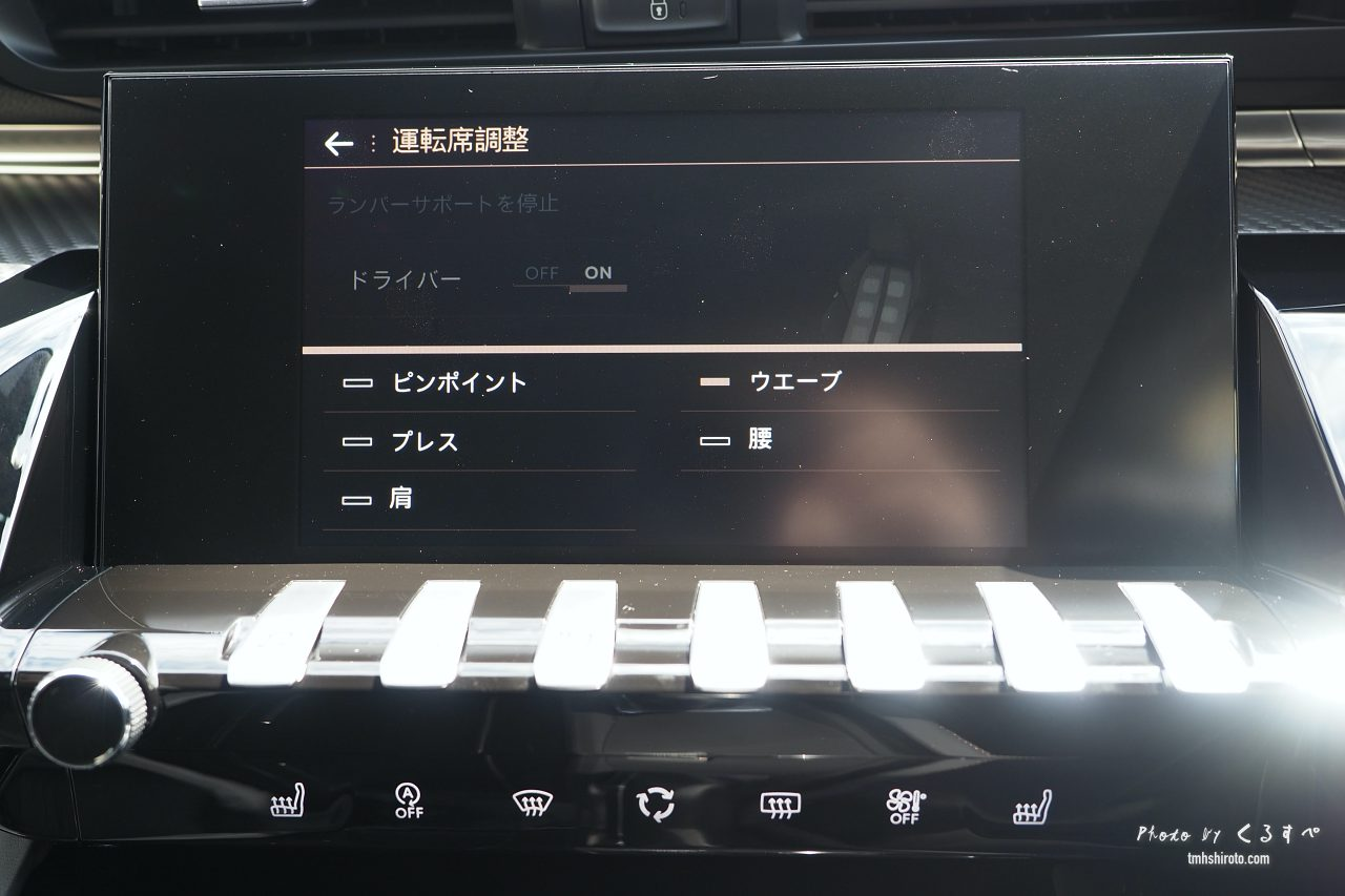 508SW GT Lineのマッサージ種類変更画面