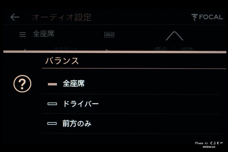 508SWのセンターディスプレイ「音楽」→「オーディオ設定(バランス)」→「座席設定」