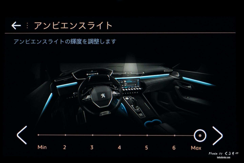 508SWのセンターディスプレイ「車両設定」→「コンフォート」→「アンビエンスライト」