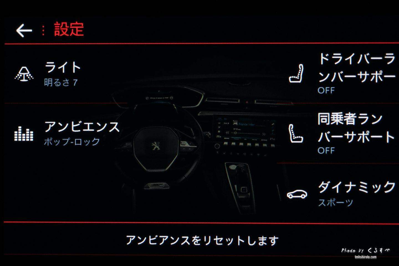508SWのセンターディスプレイ「i-Cockpit Amplify」→「Boost設定」