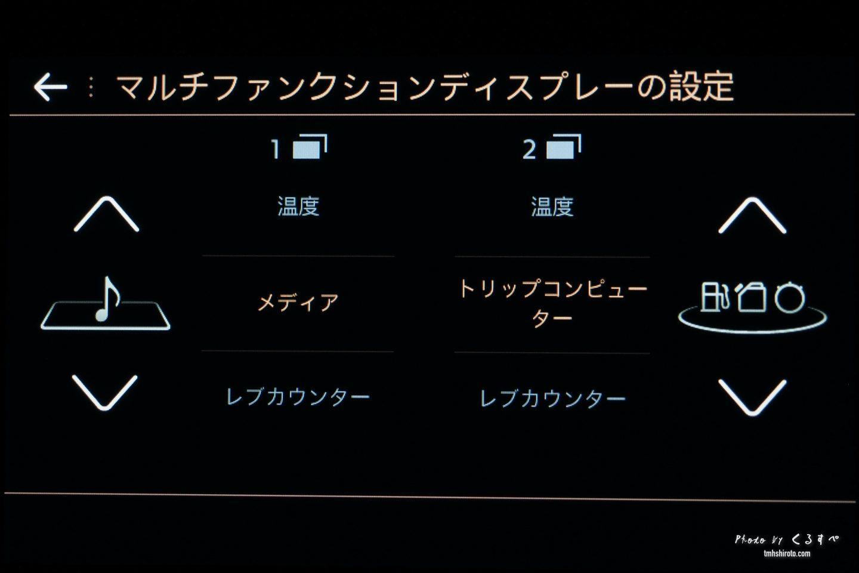 508SWのセンターディスプレイ「共通設定」→「システム設定」→「パーソナリゼーション」
