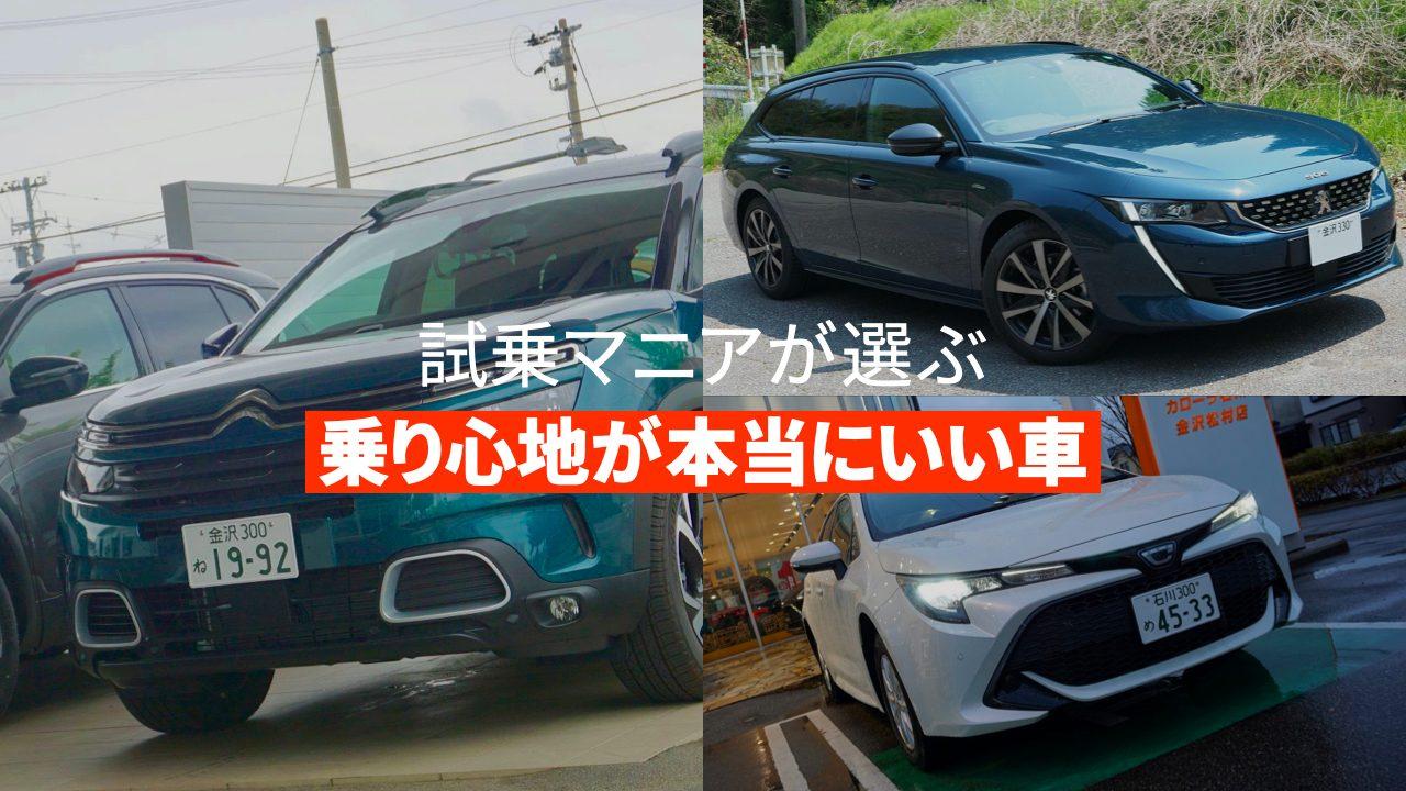 試乗マニアが選ぶ「本当に乗り心地がいい車」15選【2021年版】