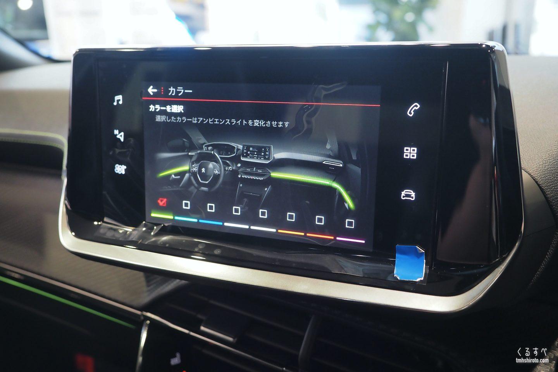 SUV 2008の7インチセンターディスプレイ(アンビエンスライト色変更設定画面)