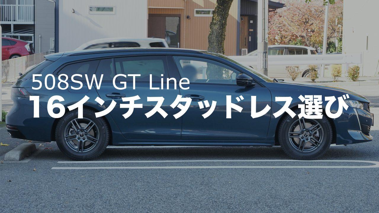 プジョー 508SW GT Lineに「16インチ」スタッドレスタイヤを装着 マッチングOKな社外ホイールはどれ?