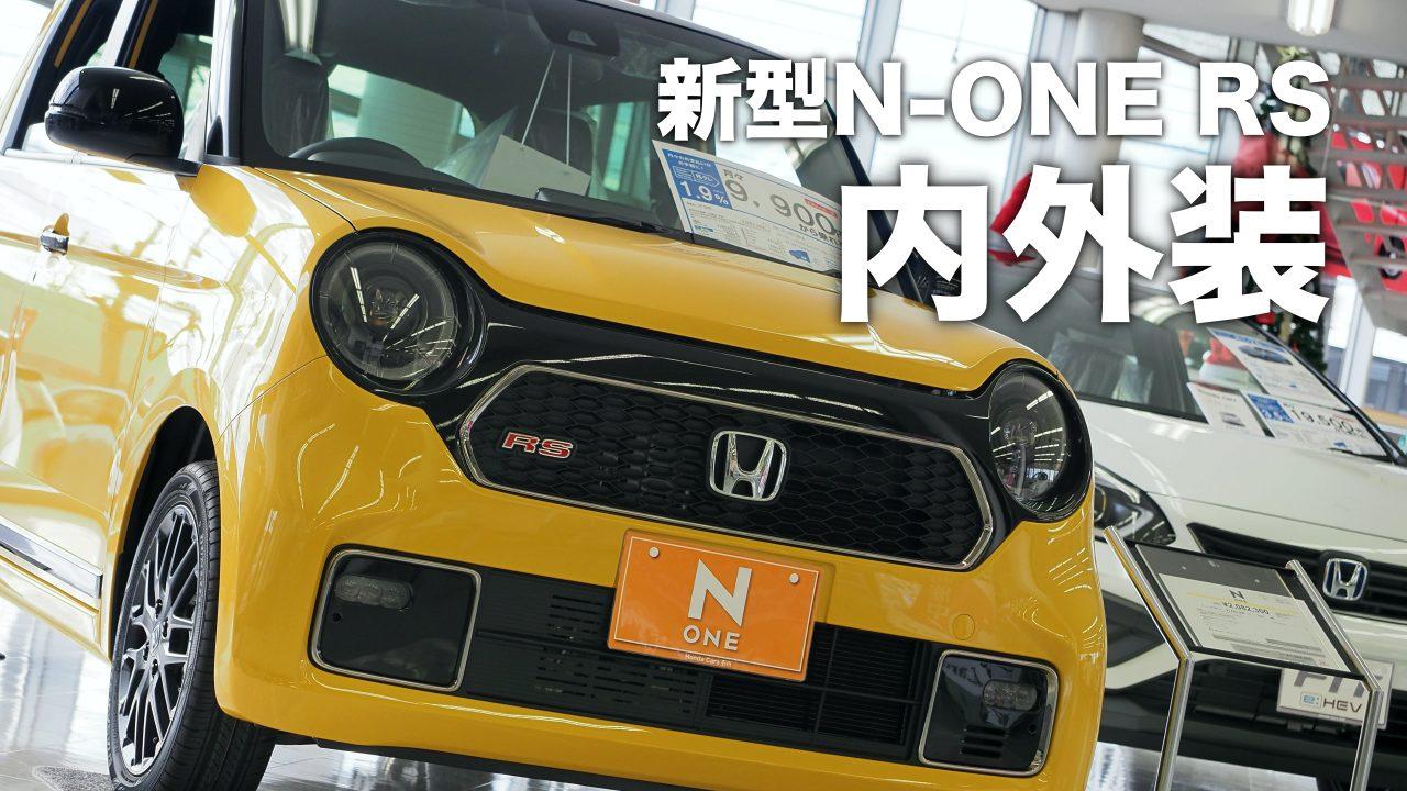 【写真66枚】新型N-ONE RSの内外装がかわいすぎる件