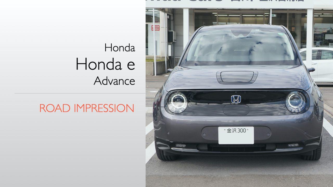 【試乗+採点評価】Honda e「ホンダは本気出したら凄い」