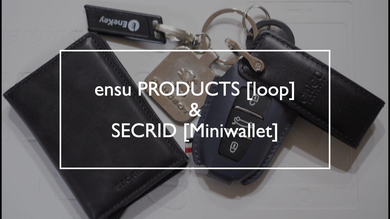 プジョーのキーケースで悩んだら「ensu PRODUCTS」がオススメ! 【SECRIDミニウォレットも合わせて買いたい!】