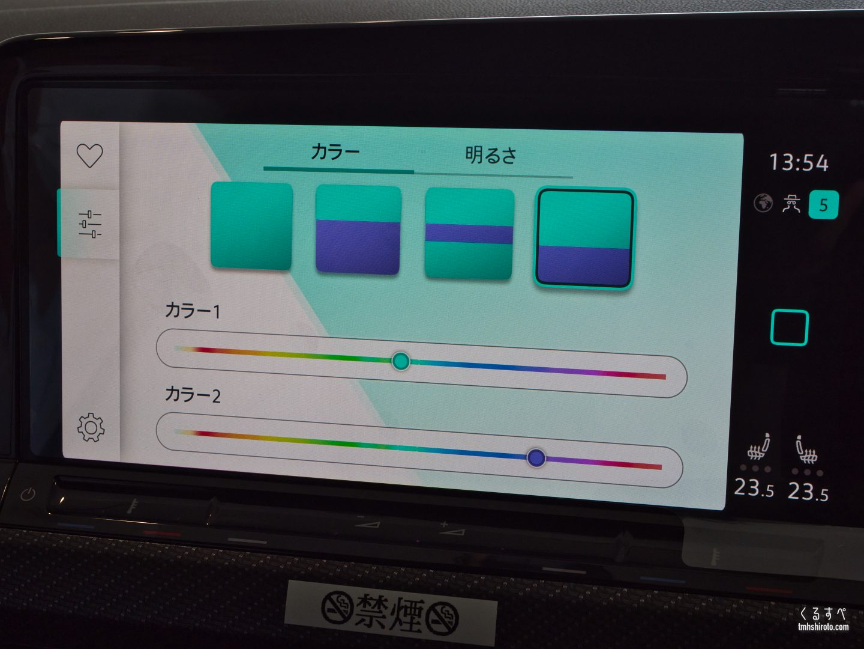ゴルフ8 R-Lineのアンビエンスライト設定画面