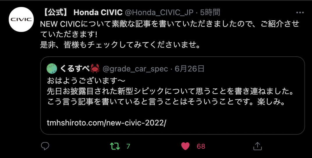 Twitter【公式】Honda CIVICアカウントからのリツイート