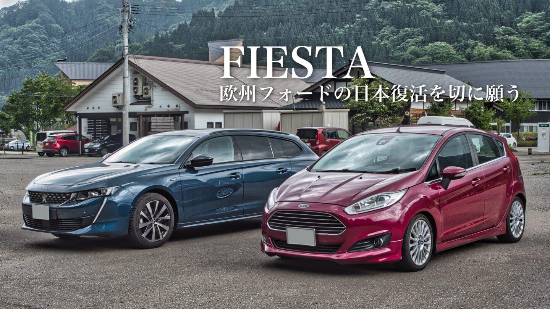 フィエスタ試乗記【欧州フォードの日本復活を切に願う】