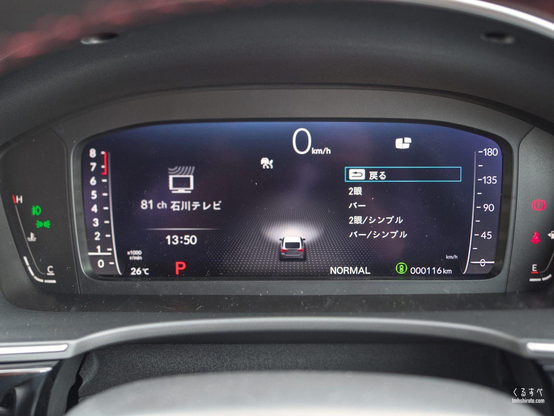 ホンダ シビック(FL1型) EXの10.2インチフルデジタル液晶メーター(バー表示・表示方式切り替え画面)